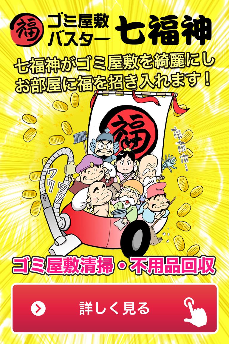 ゴミ屋敷バスター七福神