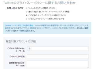 デジタル遺品整理でTwitterの対処は?