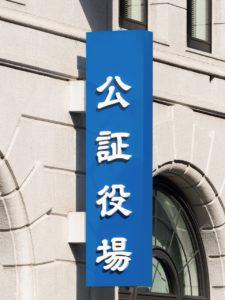 公正証書遺言は公証役場で作成します