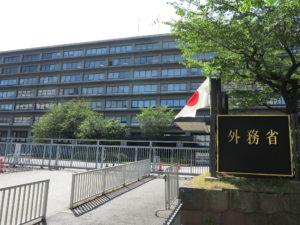 外務省・領事館