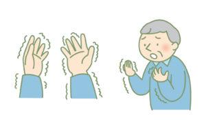 パーキンソン病に近い症状も・・・
