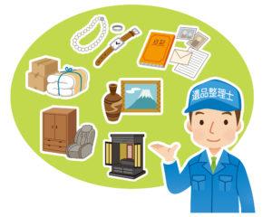 家具 回収 遺品整理業者