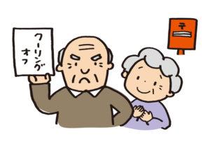 遺品整理業者のクーリングオフをする夫婦