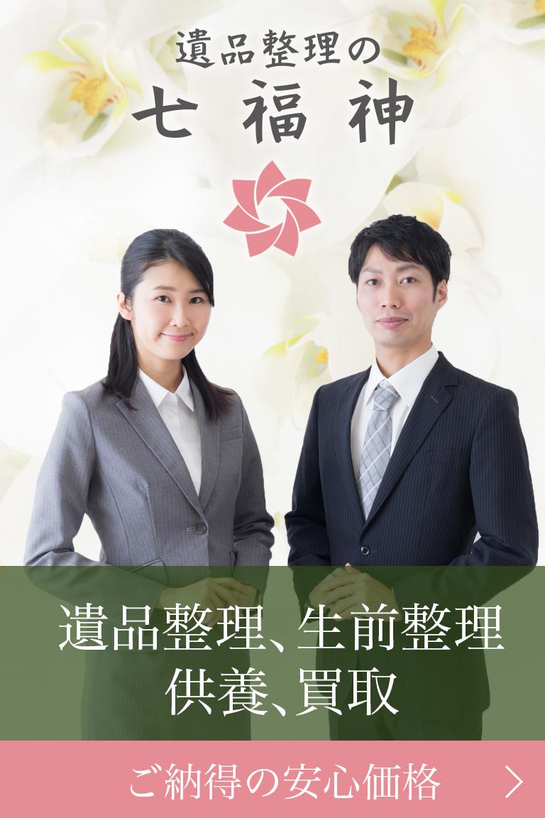 遺品整理・生前整理のご相談は七福神へ(東京・名古屋・大阪)
