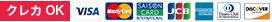 ゴミ屋敷の掃除はクレジットカードOK