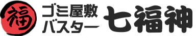 ゴミ屋敷・遺品・引越しゴミ・不用品整理なら七福神