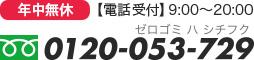 年中無休電話9時~20時0120-053-729