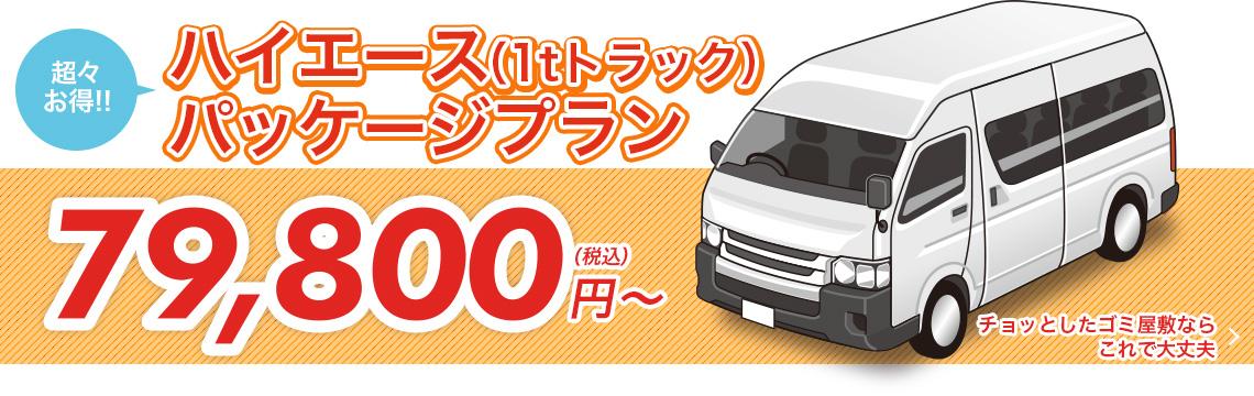 ハイエース(1tトラック)パッケージプラン 超々お得69,800円~(税別)