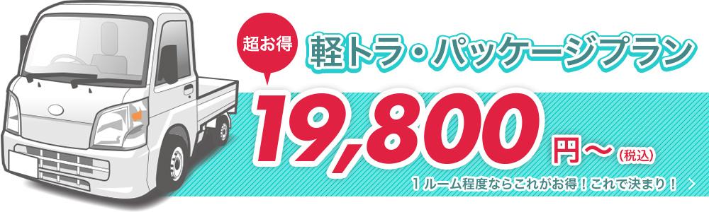 軽トラ・パッケージプラン 超お得15,000円~(税別)