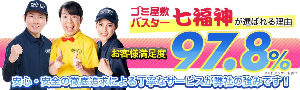 ゴミ屋敷バスター七福神が選ばれる理由 お客様満足度97.8%