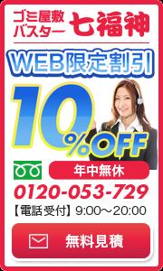 web限定割引10%OFF