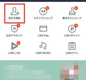 左上の「+友達追加ボタン」をクリック