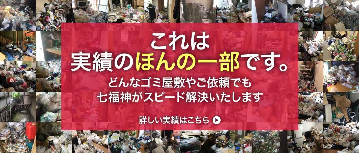 東京のゴミ屋敷清掃の業者