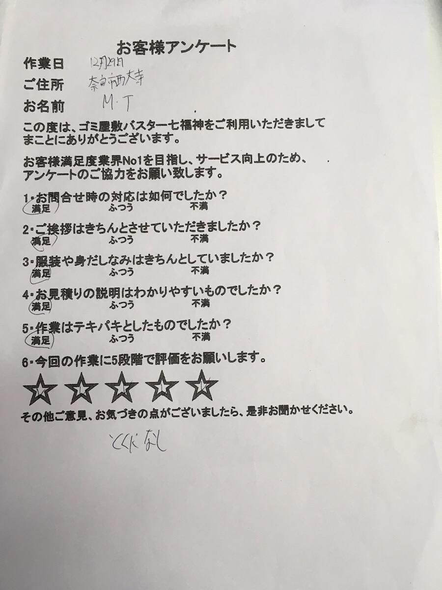 お客様 アンケート 奈良県 M.T様