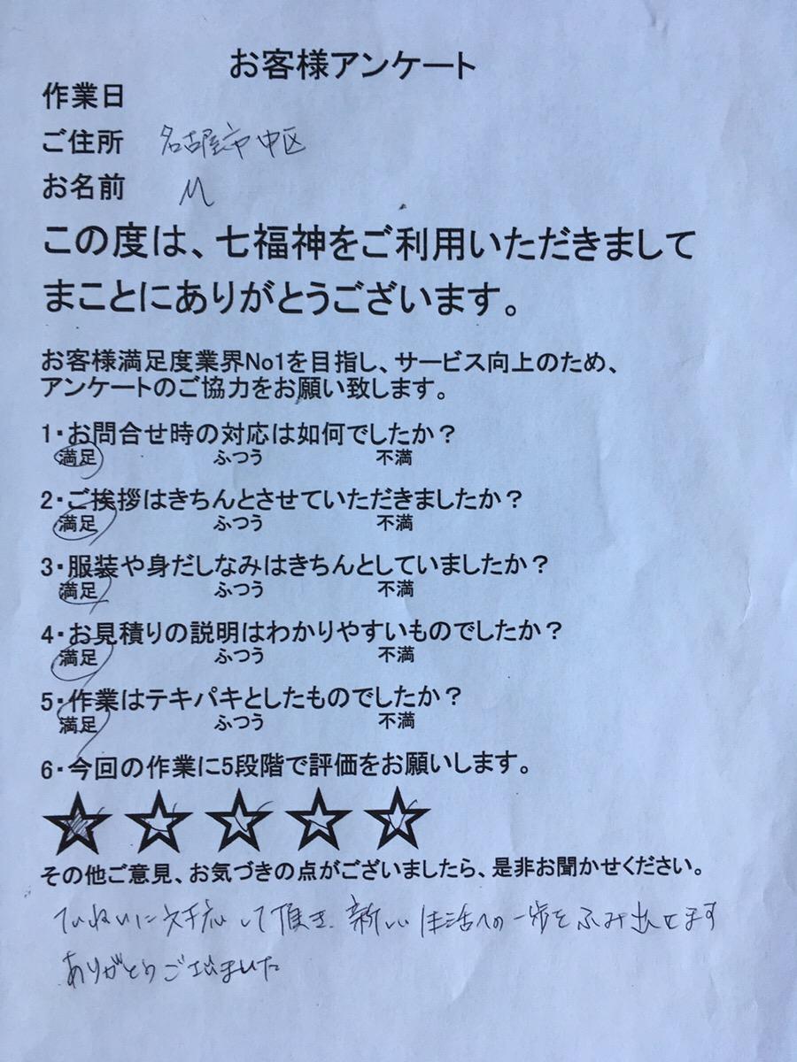お客様 アンケート 愛知県 名古屋市中区 M様