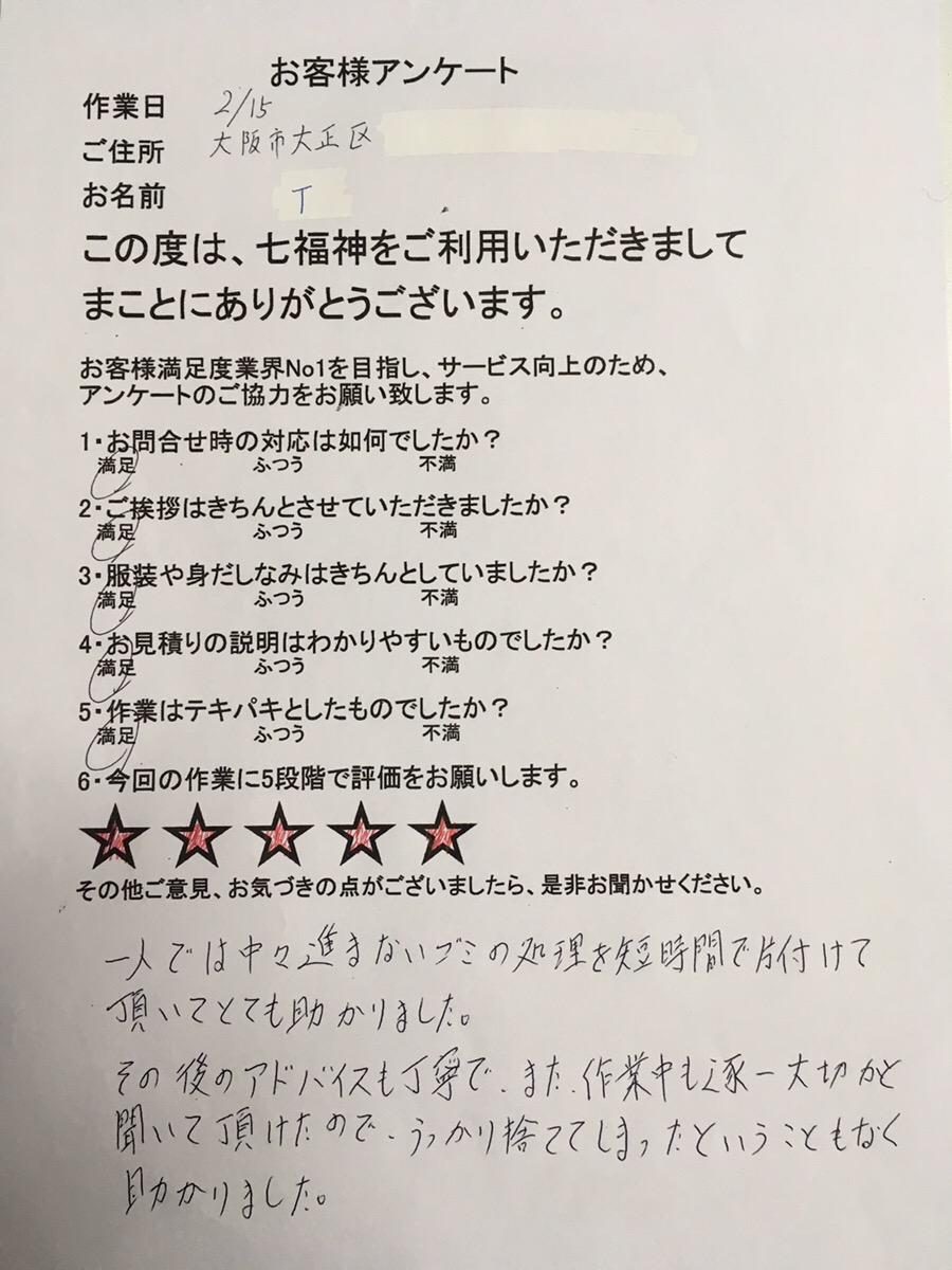 お客様 アンケート 大阪府 大正区 T様
