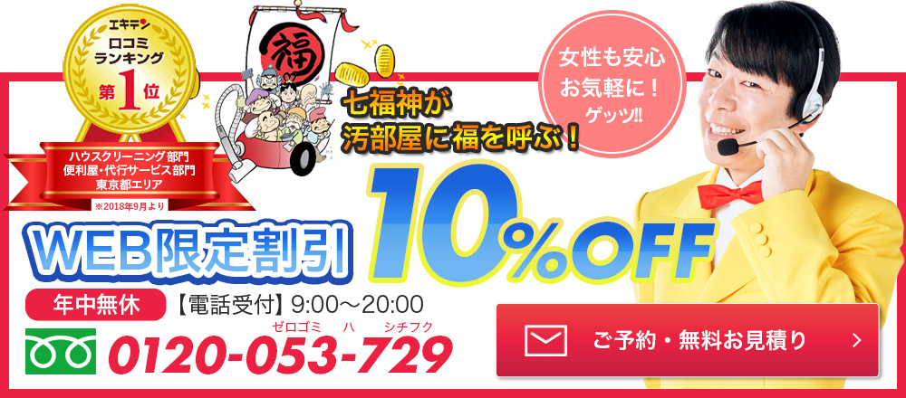 ゴミ屋敷の清掃・掃除業者のweb限定割引10%OFFキャンペーン