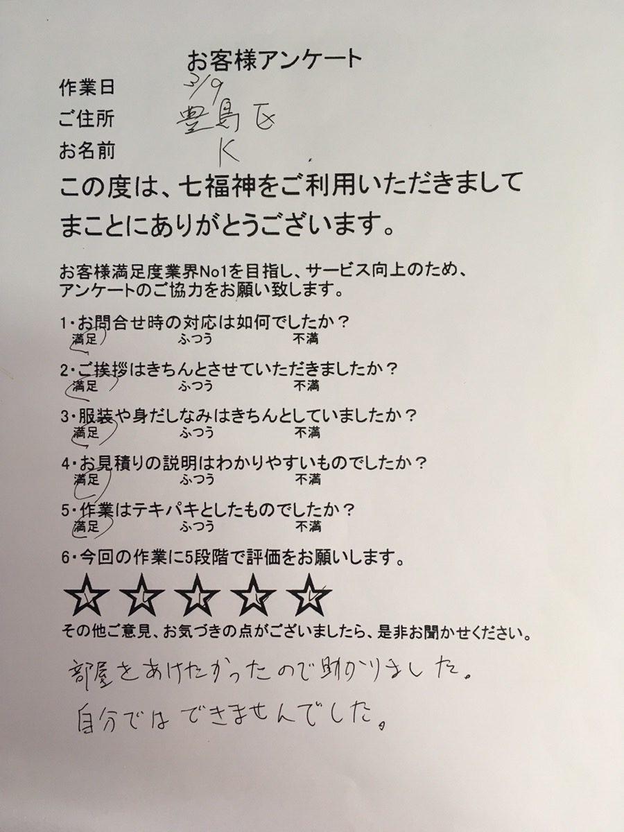 お客様 アンケート 東京都 豊島区 K様