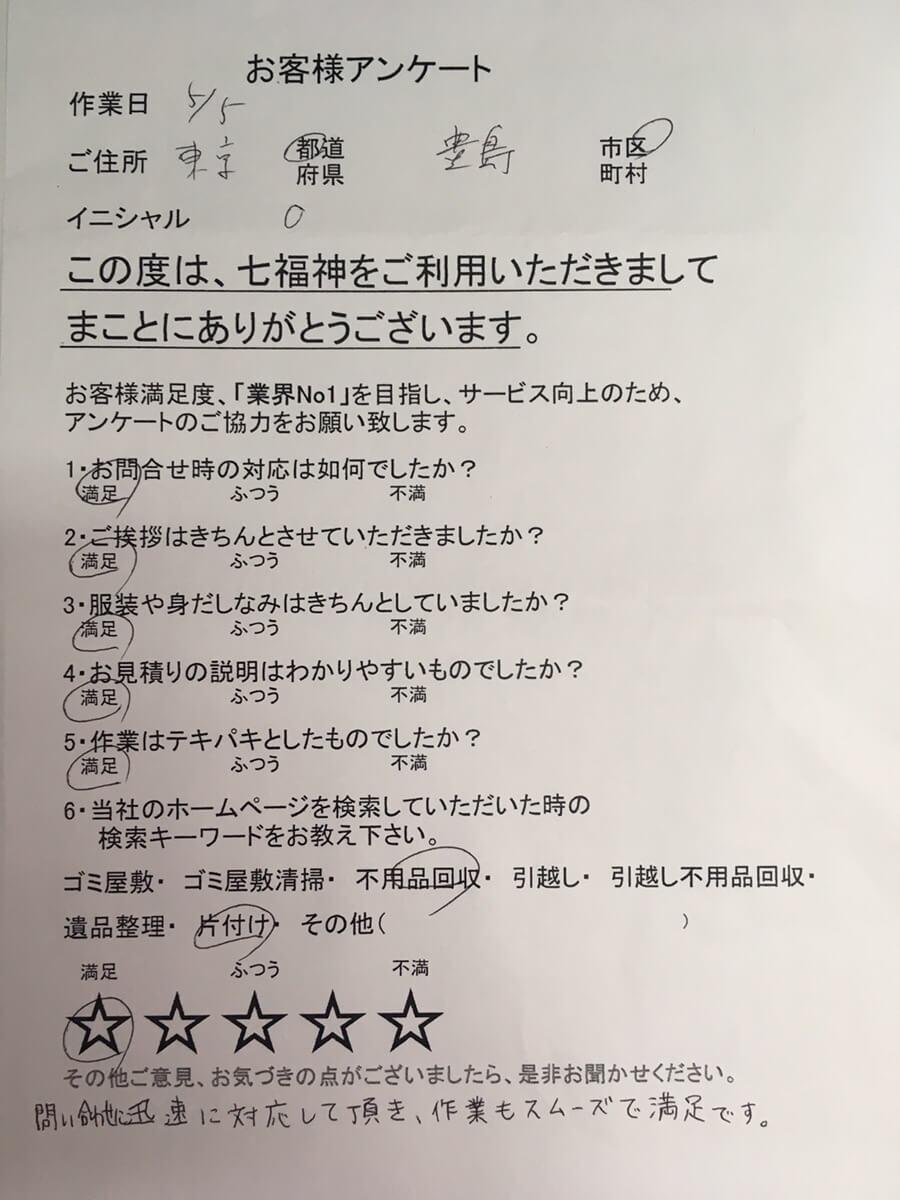 お客さま アンケート 東京都 足立区 H様