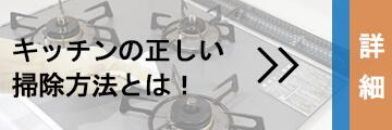 キッチンの掃除方法とは