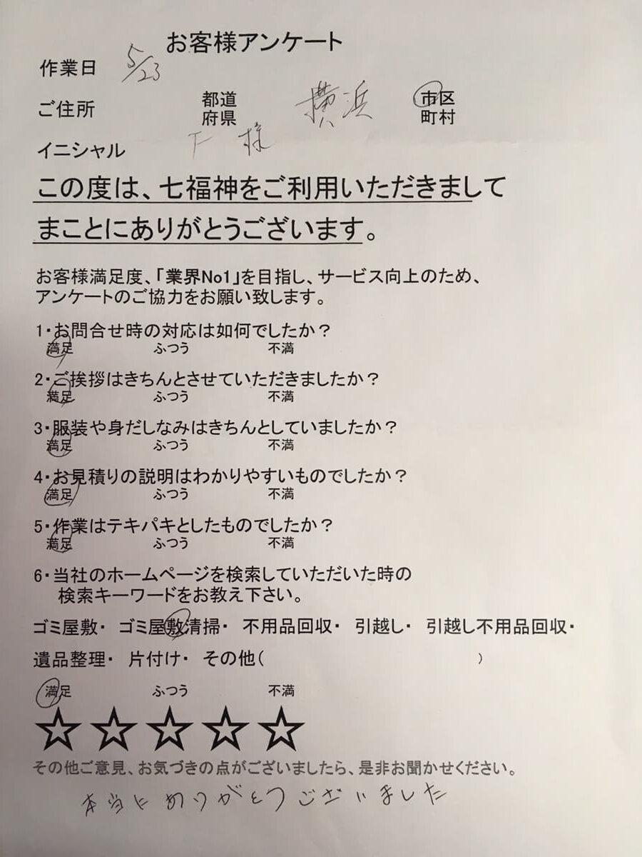 お客様 アンケート 神奈川県 横浜市 F様