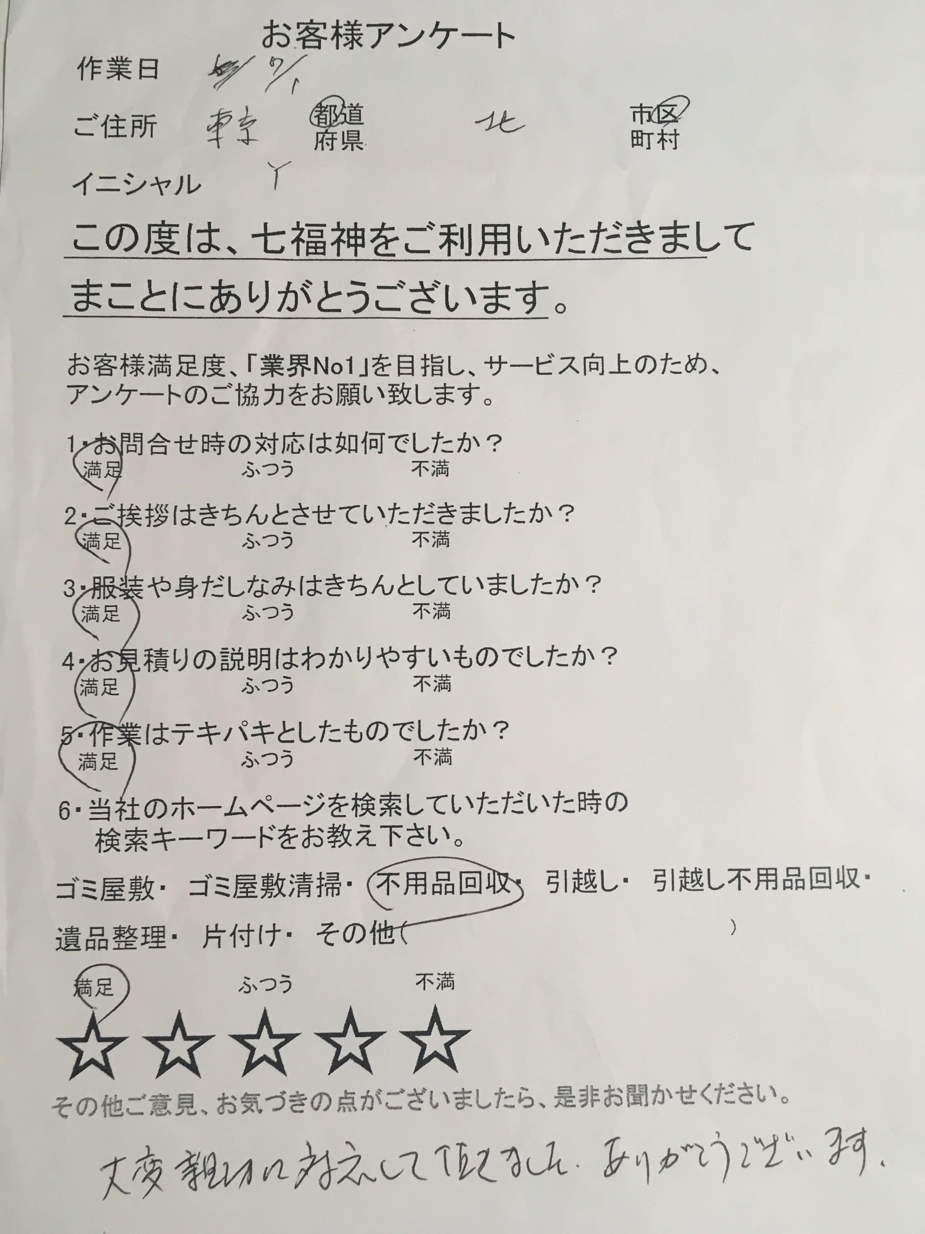 お客様 アンケート 東京都 北区 Y様
