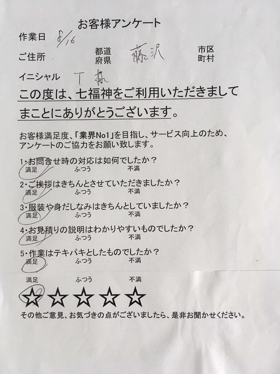 お客様 アンケート 神奈川県 藤沢市 T様