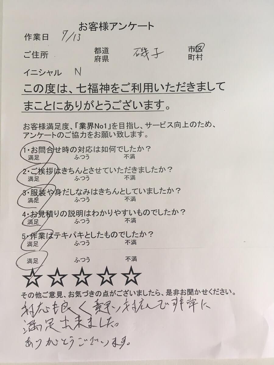 神奈川県 横浜市 磯子区 N様