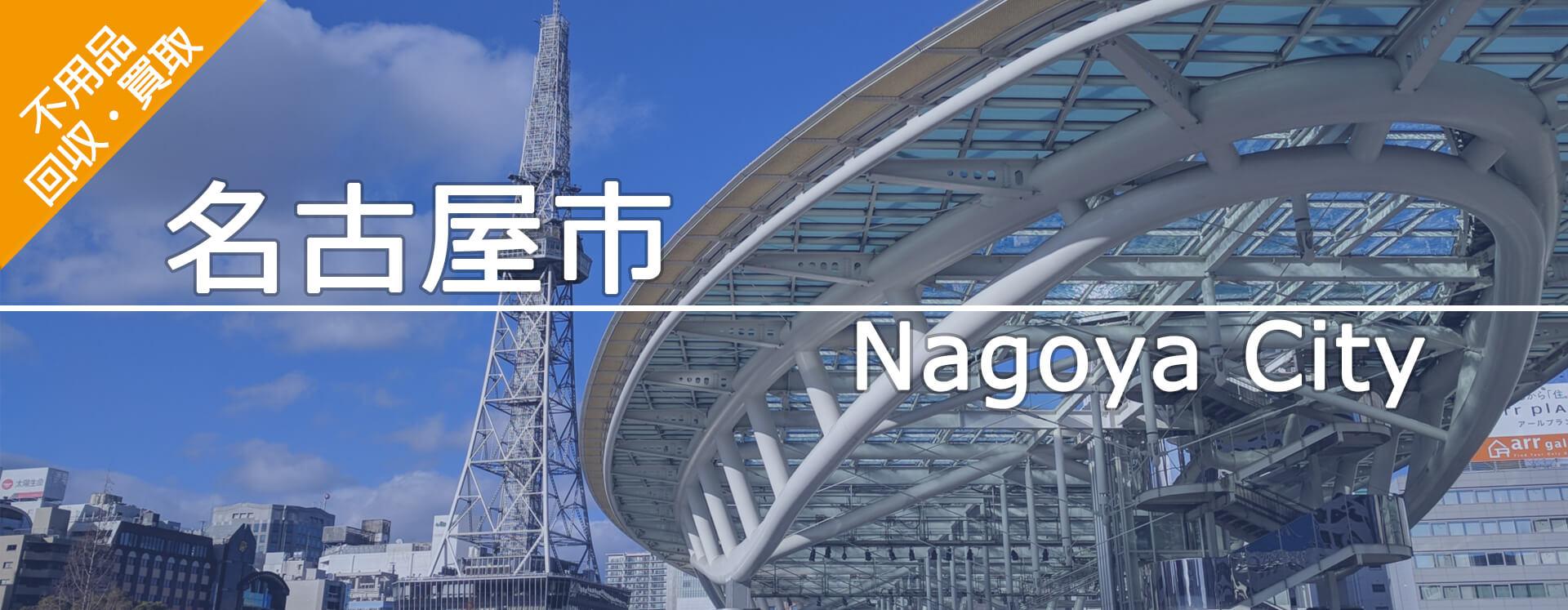 名古屋市の不用品回収の施工事例