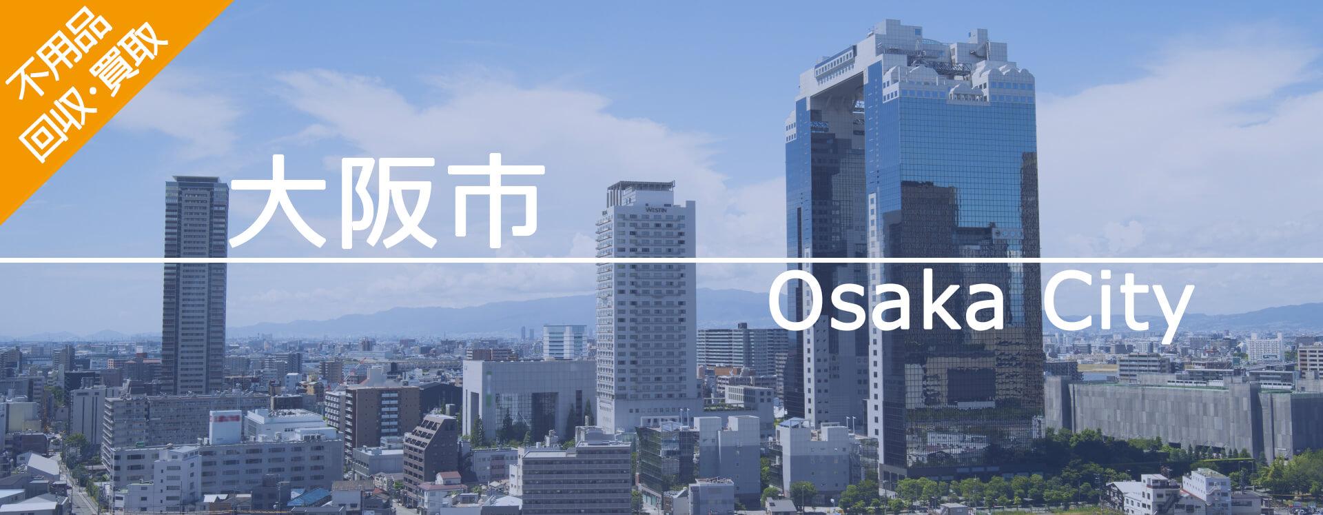 大阪市の不用品回収の施工事例