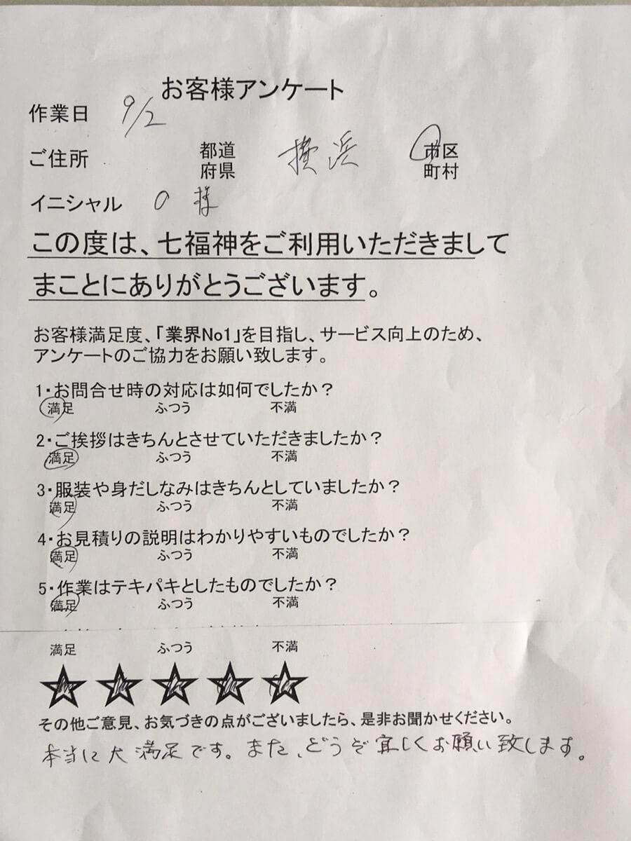 お客様 アンケート 神奈川県 横浜市 O様