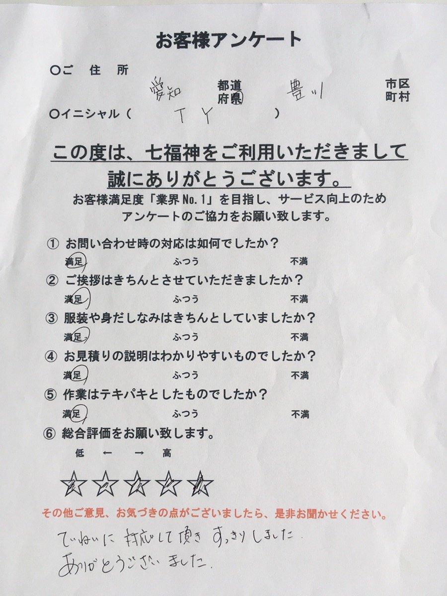 お客様 アンケート 愛知県 豊川町 T・Y様