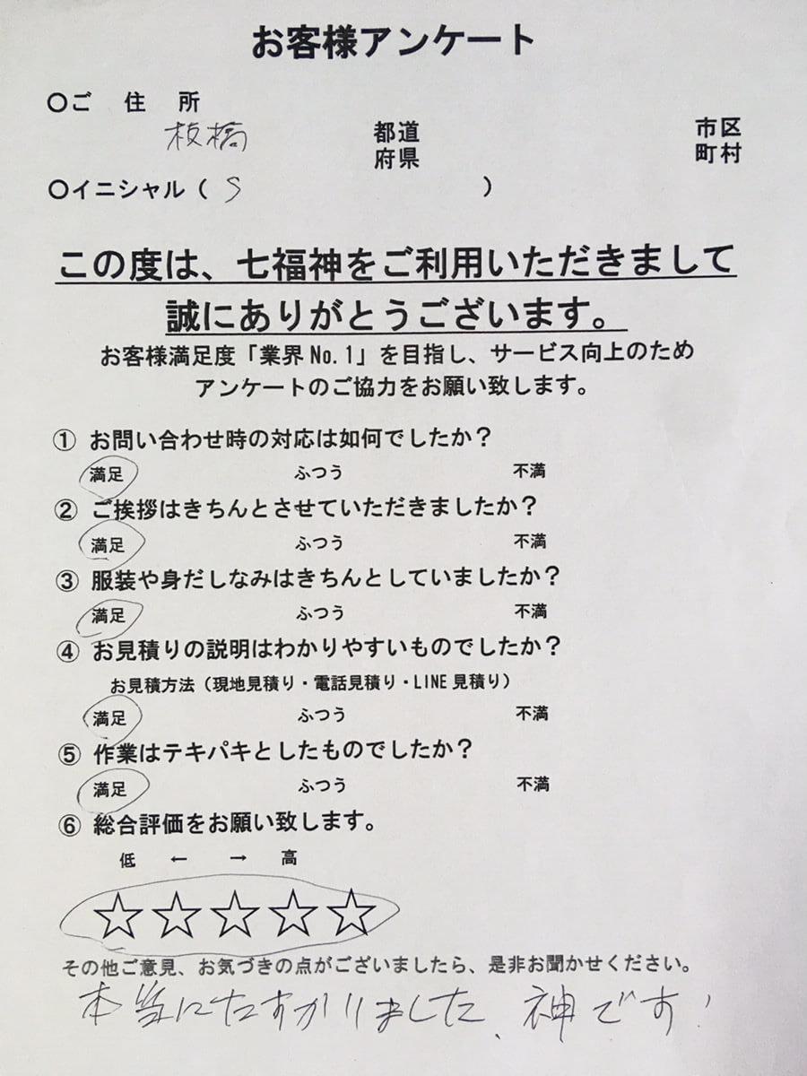 お客様 アンケート 東京都 板橋区 S様