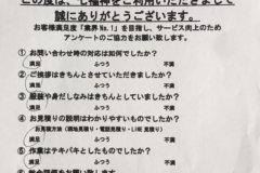 お客様 アンケート 福井県 坂井市 T・I様