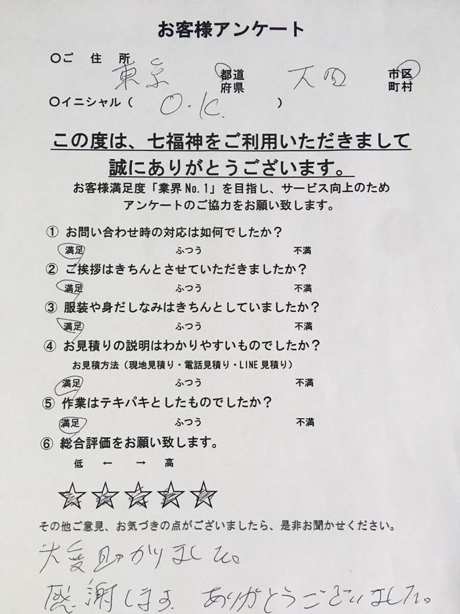 お客様 アンケート 東京都 大田区 O様