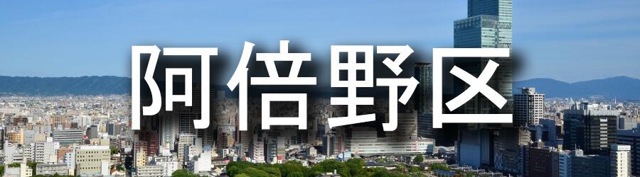阿倍野区(大阪)でのゴミ屋敷清掃事例