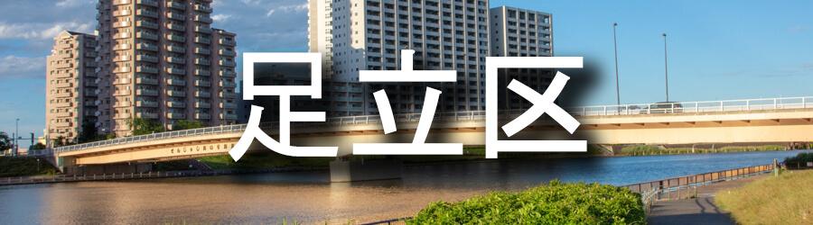 足立区(東京)でのゴミ屋敷清掃・不用品回収事例