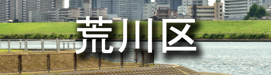 荒川区(東京)でのゴミ屋敷清掃・不用品回収事例