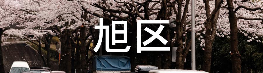 """旭区(大阪)でのゴミ屋敷清掃事例"""""""