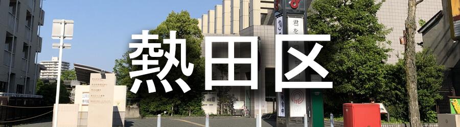 熱田区(名古屋)でのゴミ屋敷清掃事例