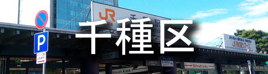 千種区(名古屋)でのゴミ屋敷清掃事例
