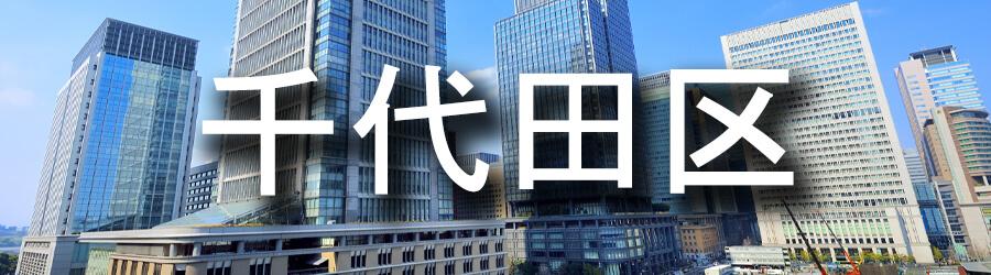 千代田区(東京)でのゴミ屋敷清掃・不用品回収事例