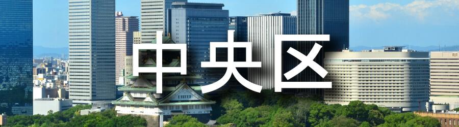 中央区(大阪)でのゴミ屋敷清掃事例