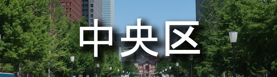 中央区(東京)でのゴミ屋敷清掃・不用品回収事例