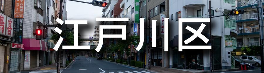 江戸川区(東京)でのゴミ屋敷清掃事例