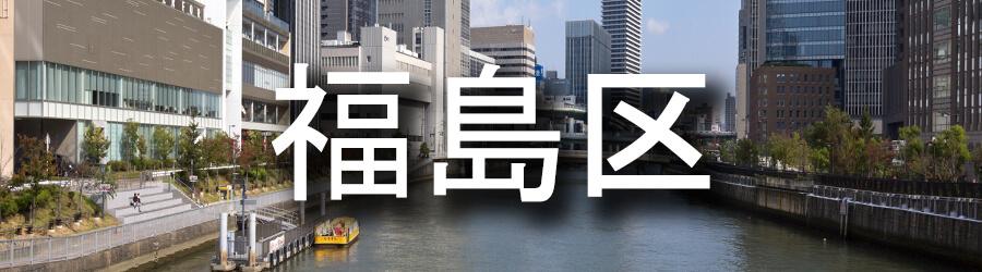 福島区(大阪)でのゴミ屋敷清掃事例