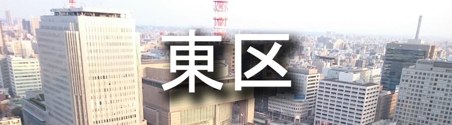 東区(名古屋)でのゴミ屋敷清掃事例