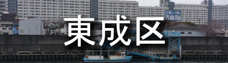 東成区(大阪)でのゴミ屋敷清掃事例