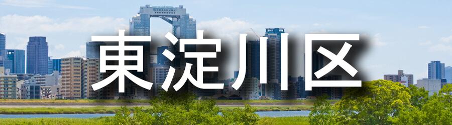 東淀川区(大阪)でのゴミ屋敷清掃事例