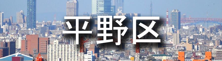 平野区(大阪)でのゴミ屋敷清掃事例